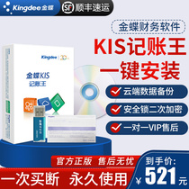 Kingdee financial software kis accounting king V11.0 small business accounting standard genuine accounting management software single-machine computer cloud storage accounting king V11.0 security lock encryption