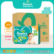Pampers diapers L164 ultra-thin dry breathable male and female diapers diapers diapers large