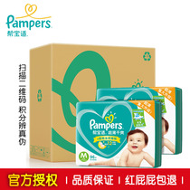 Pampers diaper m192 official flagship ultra-thin dry breathable Green help medium baby diapers