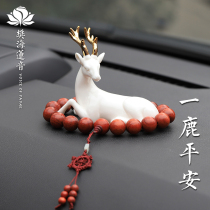 A deer peace car ornaments inside the car decoration peace charm jade porcelain female net red car ornaments male