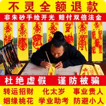 Удача слишком много лет удачи чтобы вывезти деньги бизнес Wenchang экзамен персиковый цветок безопасного талисман заклинания