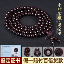 Wood incense authentic small leaf rosewood 108 Buddha beads for men and women bracelets 2 0 old material full of Gold Star hand string sandalwood rosary beads