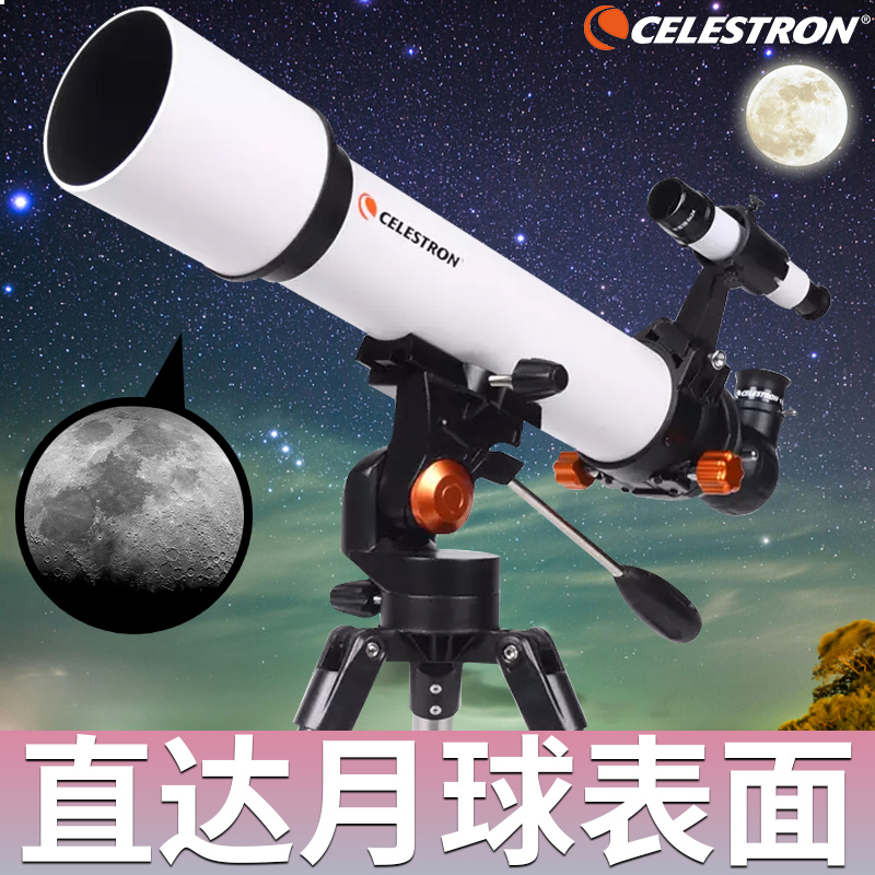 The Star-Trump Telescope is 10000 times as high as the professional stargazing deep space HD elementary school students