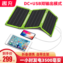 Fun Charge Outdoor solar charging treasure Fast charging Mobile charging board charging Mobile phone travel charger Portable self-charging