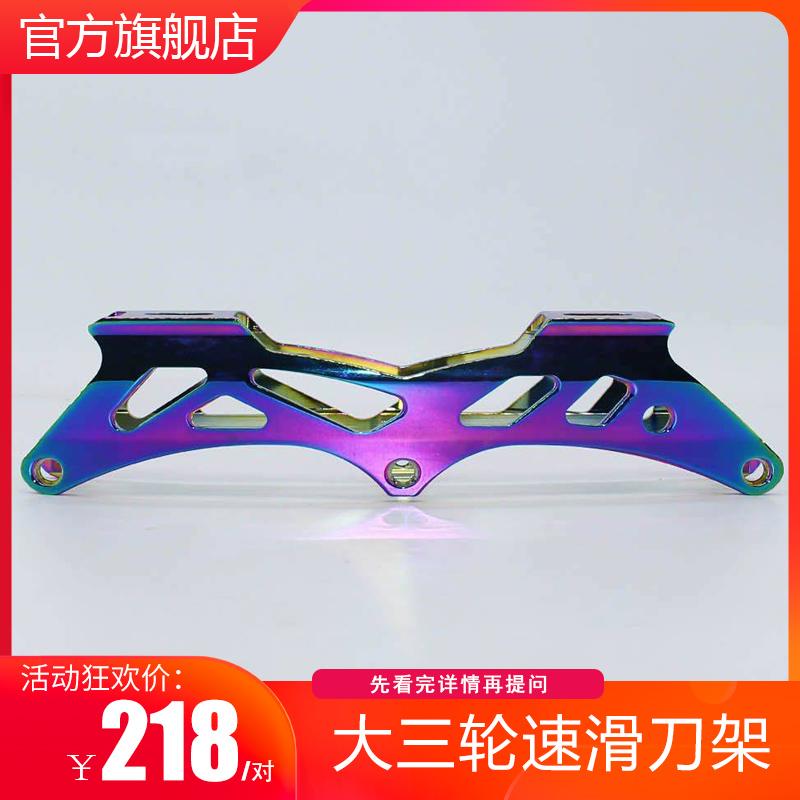 Mgao coloré grand support de patinage de vitesse pour enfants à trois roues course cadre couteau à trois roues 3 x 90 100 110MM roue glisser cadre plat