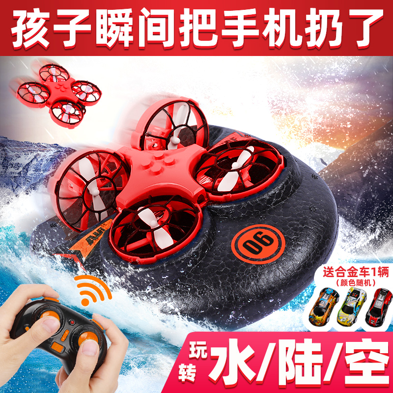 Childrens remotely piloted aircraft drones straight up toy boys schoolboys land sea and air three-in-one aircraft amphibious boat