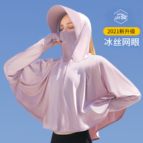 Sunscreen clothes womens summer 2021 new anti-UV breathable sunscreen cover-up thin jacket ice silk sunscreen clothing cardigan