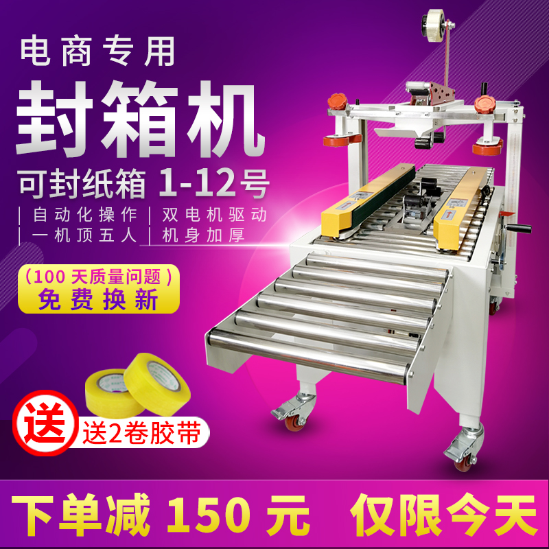 Automatic sealing machine Commercial express baler Carton sealing machine Belt machine Aircraft box sealing machine