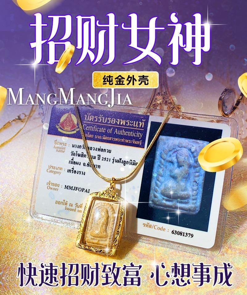 Vast home Thai Buddha brand Dragon mother-in-law expensive money goddess to solicit business fortune peoples fortune pure gold shell pendant