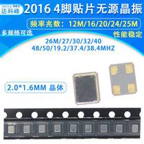 2016 patch oscillateur cristal passif 12M 16 20 24 25 26 27 32 40 50M 19 2 38 4MHZ