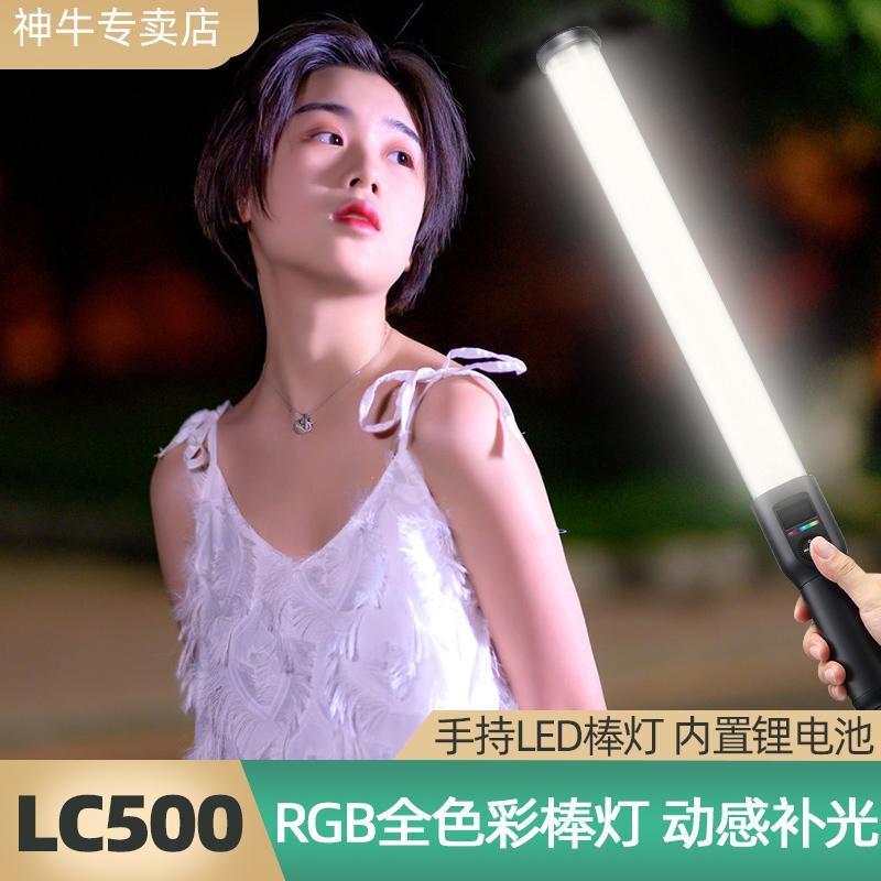 Shennou LC500 complément barre de lumière LED main-tenue lumière lampe lampe de glace portrait vidéo à l'extérieur du bâton de lampe portable