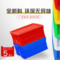 Thickened box logistics basket warehouse glue box turtle box with lid storage box large rectangular plastic box