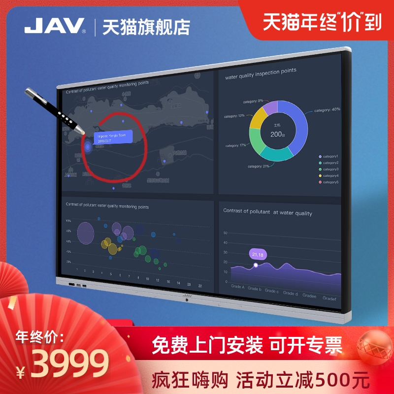 (Android) JAV55 65 75 86 100 inch conference tablet smart whiteboard blackboard All multimedia TV touch screen projector interactive touch office display