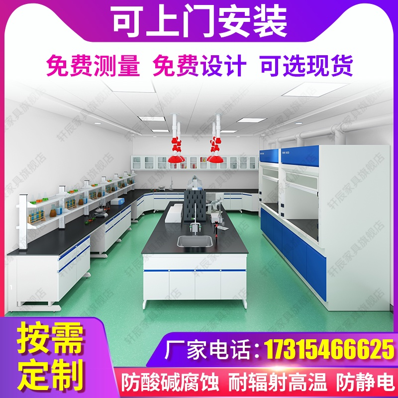 The all-steel test operation of the steel-wood laboratory is 檯 the central laboratory