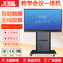 32 43 55 65 75 86 inch Teaching wall-mounted all-in-one conference whiteboard Teaching tablet Office school Touch screen TV Multimedia display Android computer all-in-one machine