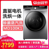 Beauty roller washing machine 10 kg KG direct drive motor washing and baking all-in-one household silent inverter MD100K1