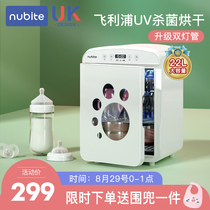 NUBITE bottle disinfection cabinet with dryer UV baby special toy sanitizer home automatic