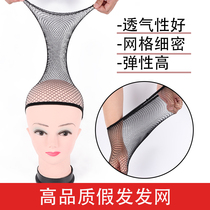 Wig special hair net hair solid hair high elastic intranet invisible two-headed mesh cover wig cover net