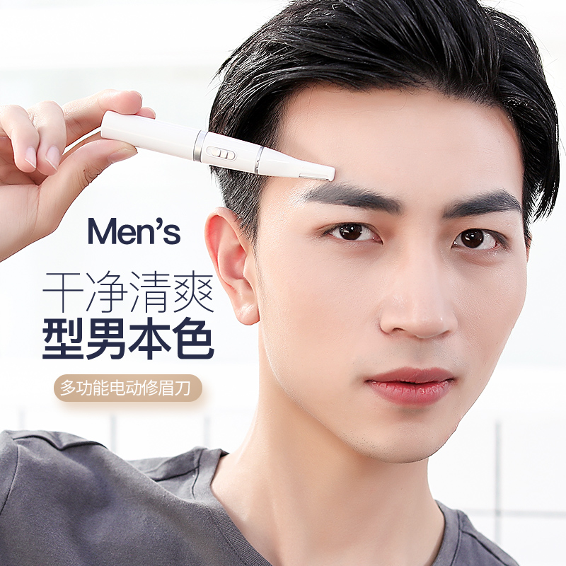 The mens electric eyebrow-fixing knife automatic eyebrow-fixing device suit scissor nose trimmer safe shaker the same type