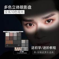 Mens eyeshadow palette Earth color Newbie new student special three-dimensional waterproof matte natural shake smoke net red eye makeup