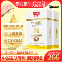 (Buy 1 get 1 free) Force multi-acid lactase drops tri-benefit bacteria + vitamin D baby bottle delivery