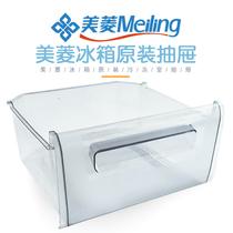 Meiling холодильник ящик Замороженные аксессуары ящик Универсальный bcd-181 206 249 холодильник морозильник ящик