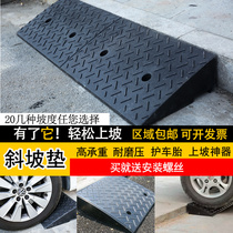 Step mat threshold slope pad road tooth household rubber road along the slope car uphill pad climbing pad deceleration belt