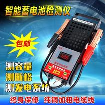 Electric tricymometer car battery capacity tester battery detection instrument battery fault inspection and repair