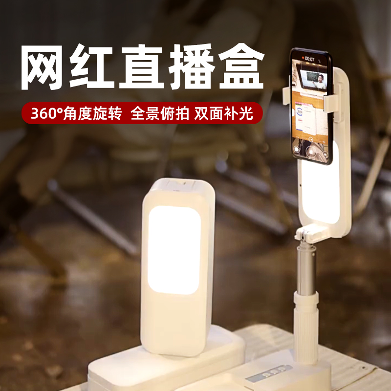 Mobile phone live stand with a light-up light all-in-one network red live box desktop top-down shooting equipment a full set of retractable folding floor-to-ceiling multi-functional Bluetooth network video master shooting artifacts