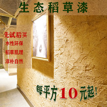 Ecological straw paint straw mud house yellow mud wall indoor exterior wall straw paint ash texture paint environmental protection art paint