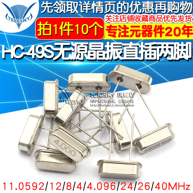 Quartz crystal straight into the two-legged HC-49S passive bell vibration crystal 12MHZ 11.0592M 4 6 8 20