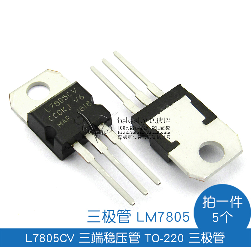[TELESKY] L7805CV Three-terminal Regulator 5V TO-220 Transistor Inline 5