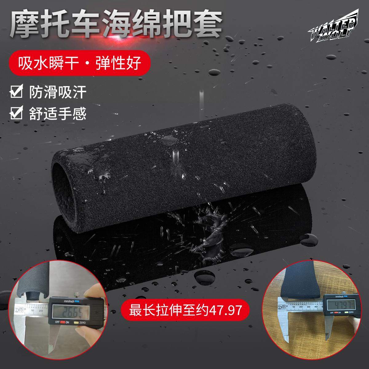 Sponge set of general purpose locomotive electric car accessories cow horn brake sleeve anti-slip sweat-absorbing waterproof soft handle set