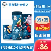 U.S. imports Jiabao puff soy beans combination baby supplement children snacks no added 3 segments of baby snacks
