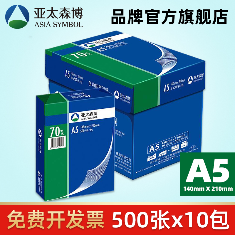 Asia Pacific Sembo deep blue a5 printing paper B4 B5 16K 8K A5 printing paper whole box 70g 80g single pack 500 copies of white paper draft paper office paper