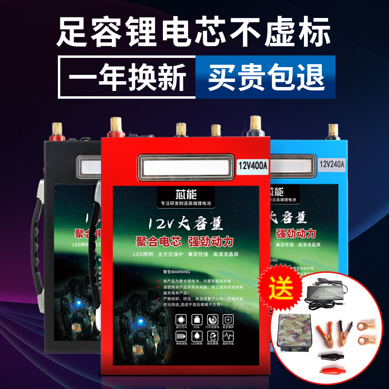 12v lithium battery large capacity 60ah100 av outdoor battery three yuan large motorhome aluminum iron phosphate lithium battery