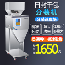 Automatic quantitative packing machine Automatic food packaging machine Rice tea jujube walnut Peanut Melon seed Wolfberry powder particles Dog food hardware intelligent weighing filling machine Small weighing machine
