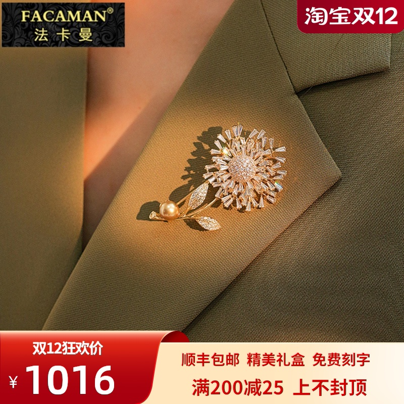 Fakaman little daisy brooch high-end female luxury pin ins trendy personality with a lovely Japanese atmosphere