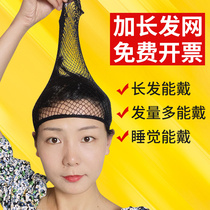 Wig head set invisible hair mesh mesh mesh bottom hair mesh cover fixed set high-elastic mesh set wig set woman