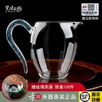 Taiwan Wo fair cup heat-resistant glass handmade tea Hai Yiran tea separator is comparable to the self slow Tang tea ceremony accessories