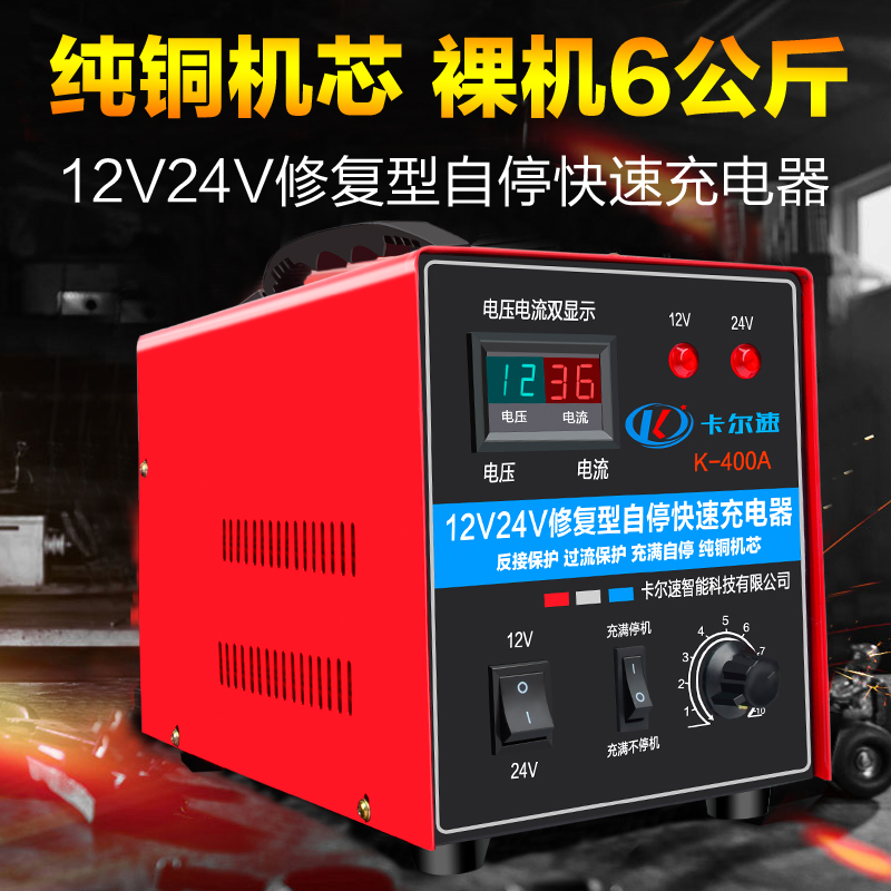 Automotive battery charger 12V24V volt high-power fast automatic repair intelligent pure copper battery charger
