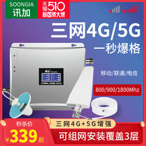 Mobile signal amplification enhanced receiver 4G triple play to strengthen the expansion of mobile Unicom Telecom home indoor