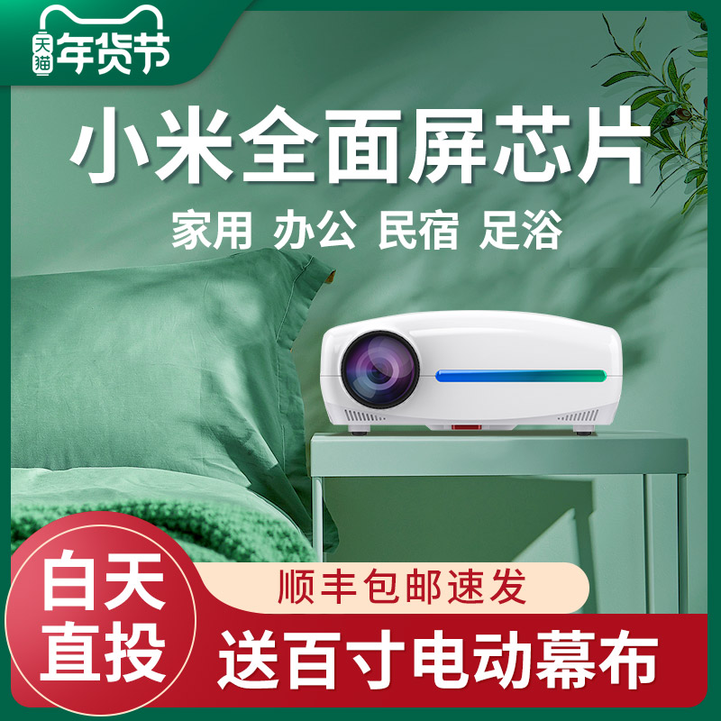 2021 New projector home office 4K Ultra HD conference hotel property with projector smart home theater mobile phone wall cast 1080P bedroom laser TV WIFI wireless projection