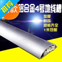 No. 6 aluminum alloy line groove ming c installed ground walkway metal wire anti-stepping 1 protection pipe network a line decoration