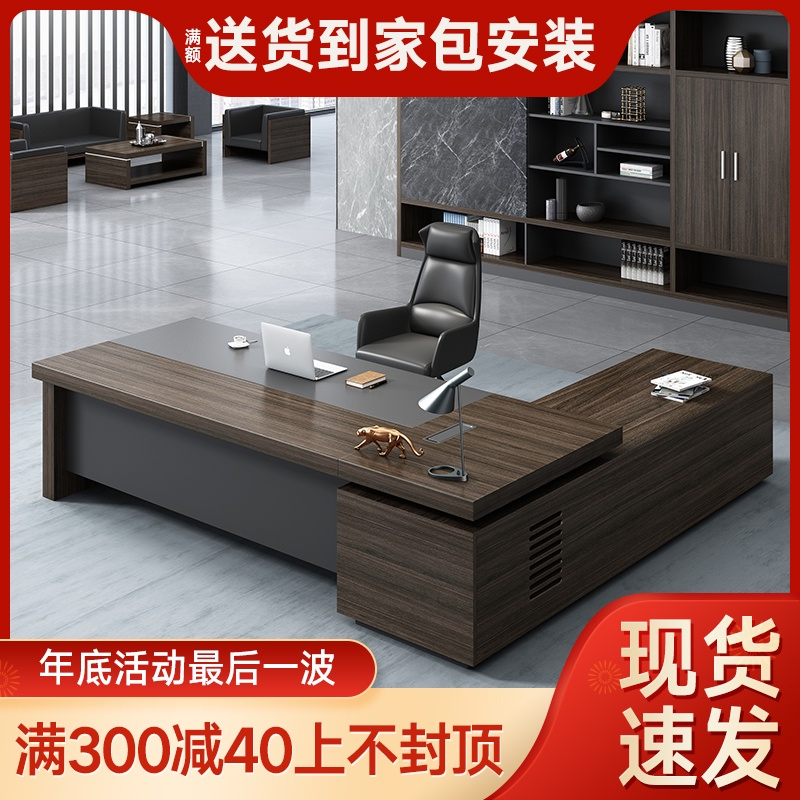 Simple modern old boss table director desk chair combination light luxury president table general manager big class office furniture