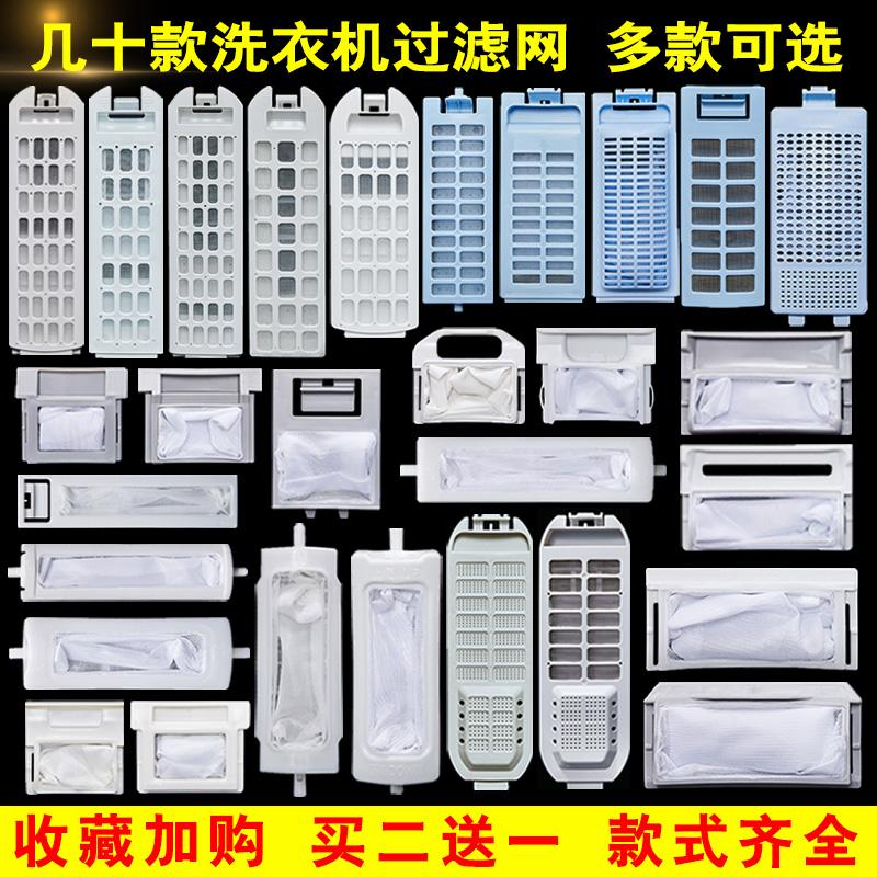 Brands of original washing machine filter Universal washing machine filter bag internal filter box universal accessories