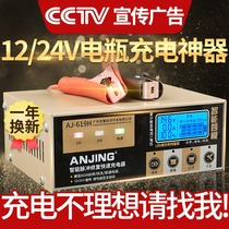 Automatic battery charger 12v24v high power charger 12v24v Car charger Multi-function universal