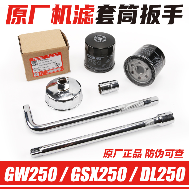 Originally with anti-counterfeiting DL GW250 GSX250R oil filter filter removal sleeve oil screw wrench