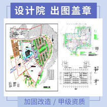 Class A design institute out of the structural reinforcement drawings decoration demolition wall demolition floor for the record out of the blueprint seal