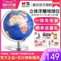 Morning light genuine terrain small junior high school students globe middle school students with the teaching version of high-definition 3D stereoscopic suspended children intelligent teaching version ar embossed super-large pendulum black science and technology lamp